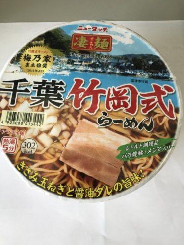 梅乃家店主推奨 千葉 竹岡式ラーメン(カップ麺)