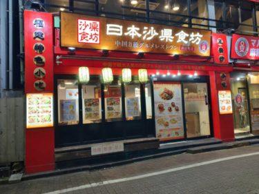 日本沙県食坊 御徒町
